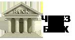 Через банк